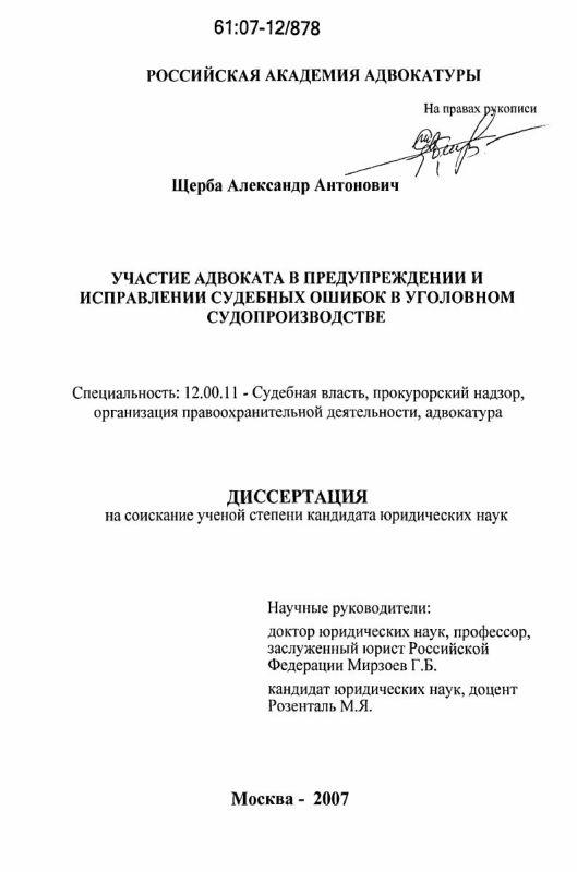 Титульный лист Участие адвоката в предупреждении и исправлении судебных ошибок в уголовном судопроизводстве