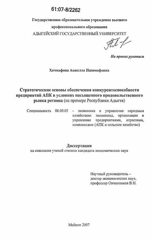 Титульный лист Стратегические основы обеспечения конкурентоспособности предприятий АПК в условиях насыщенного продовольственного рынка региона : на примере Республики Адыгея
