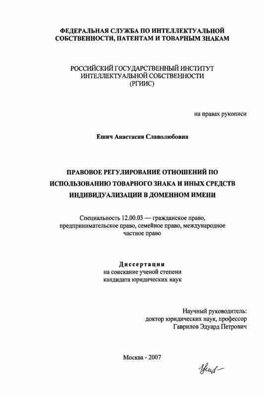 Титульный лист Правовое регулирование отношений по использованию товарного знака и иных средств индивидуализации в доменном имени