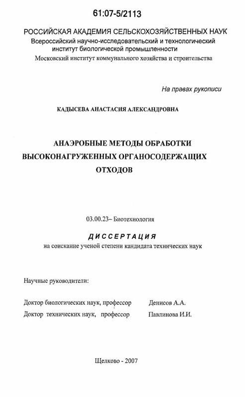 Титульный лист Анаэробные методы обработки высоконагруженных органосодержащих отходов