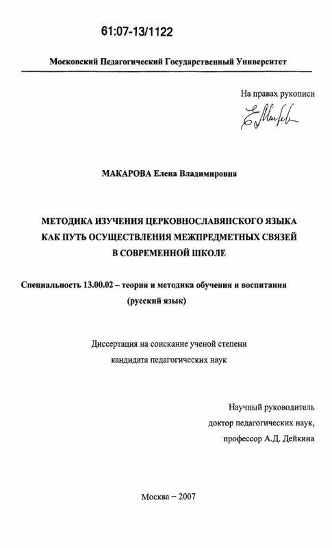 Титульный лист Методика изучения церковнославянского языка как путь осуществления межпредметных связей в современной школе