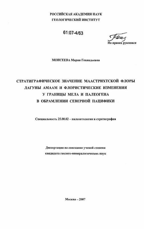 Титульный лист Стратиграфическое значение маастрихтской флоры лагуны Амаам и флористические изменения у границы мела и палеогена в обрамлении Северной Пацифики