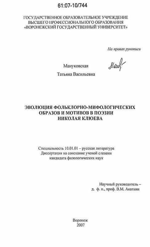 Титульный лист Эволюция фольклорно-мифологических образов и мотивов в поэзии Николая Клюева