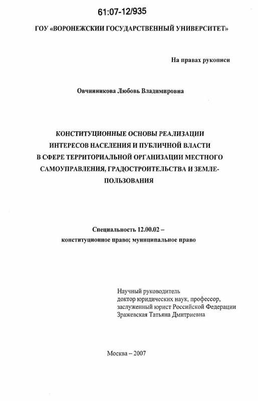 Титульный лист Конституционные основы реализации интересов населения и публичной власти в сфере территориальной организации местного самоуправления, градостроительства и землепользования