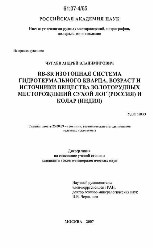 Титульный лист Rb-Sr изотопная система гидротермального кварца, возраст и источники вещества золоторудных месторождений Сухой Лог (Россия) и Колар (Индия)