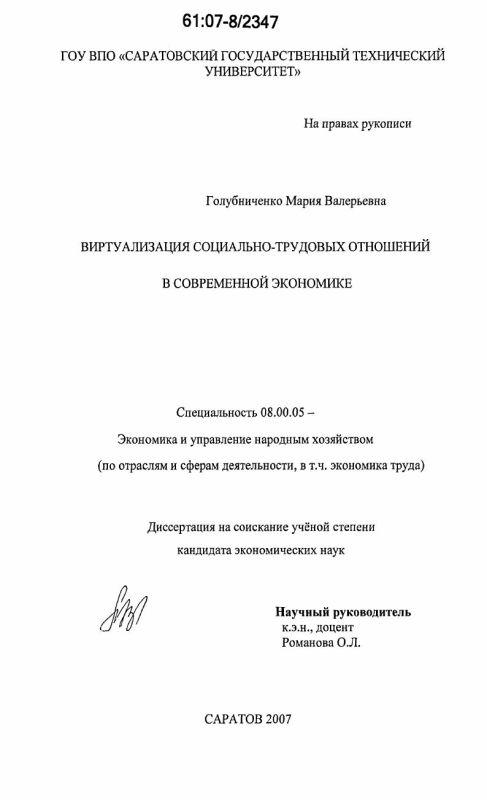 Титульный лист Виртуализация социально-трудовых отношений в современной экономике