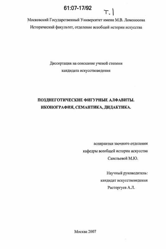 Титульный лист Позднеготические фигурные алфавиты : иконография, семантика, дидактика