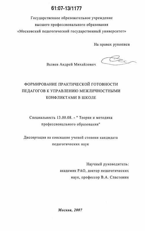 Титульный лист Формирование практической готовности педагогов к управлению межличностными конфликтами в школе