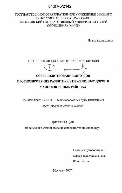 Титульный лист Совершенствование методов прогнозирования развития сети железных дорог в малоосвоенных районах