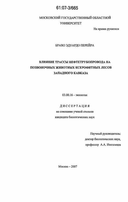 Титульный лист Влияние трассы нефтетрубопровода на позвоночных животных ксерофитных лесов Западного Кавказа