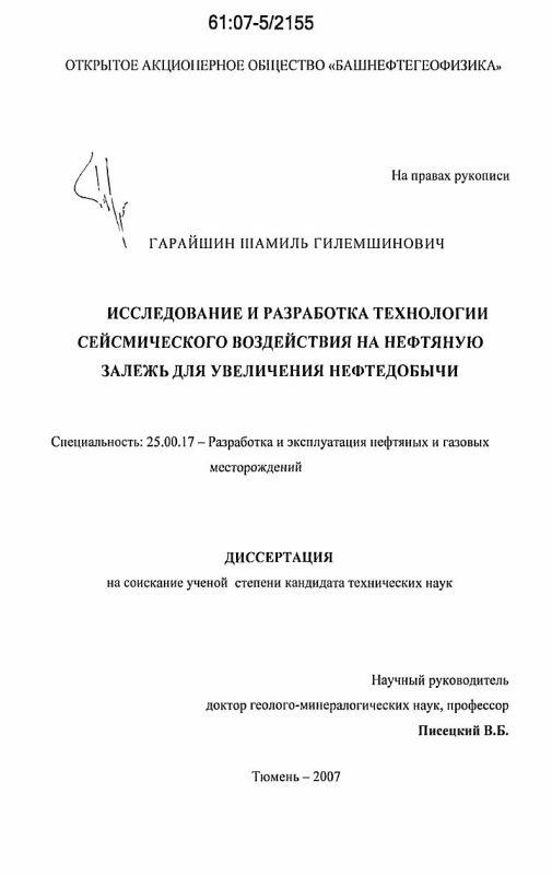 Титульный лист Исследование и разработка технологии сейсмического воздействия на нефтяную залежь для увеличения нефтедобычи