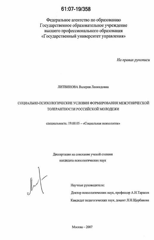 Титульный лист Социально-психологические условия формирования межэтнической толерантности российской молодежи