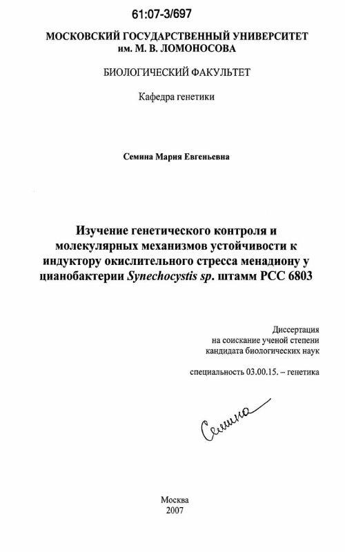 Титульный лист Изучение генетического контроля и молекулярных механизмов устойчивости к индуктору окислительного стресса менадиону у цианобактерии Synechocystis sp. штамм РСС 6803