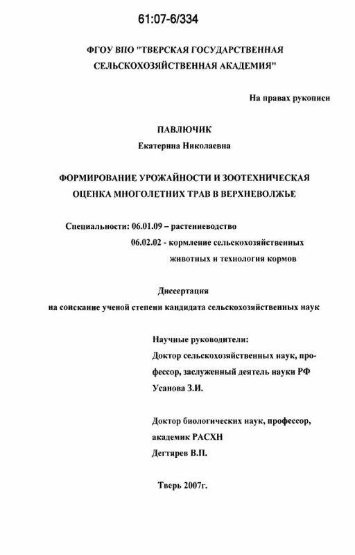 Титульный лист Формирование урожайности и зоотехническая оценка многолетних трав в Верхневолжье