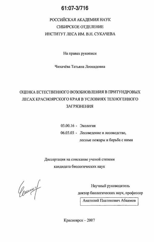 Титульный лист Оценка естественного возобновления в притундровых лесах Красноярского края в условиях техногенного загрязнения