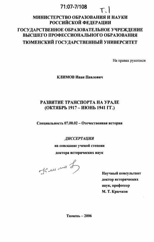 Титульный лист Развитие транспорта на Урале : октябрь 1917-июнь 1941 гг.