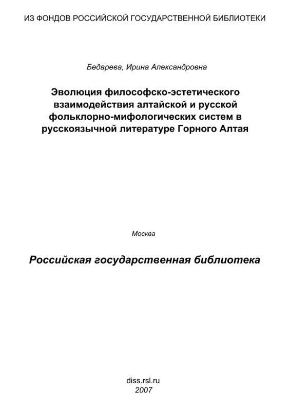 Титульный лист Эволюция философско-эстетического взаимодействия алтайской и русской фольклорно-мифологических систем в русскоязычной литературе Горного Алтая
