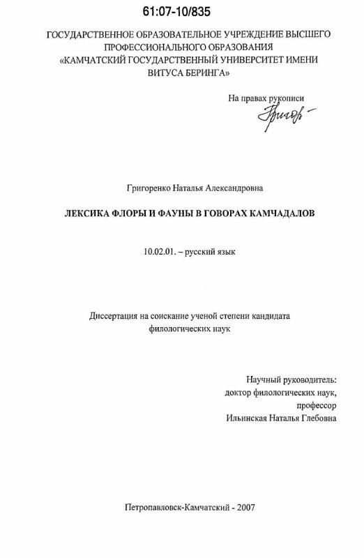 Титульный лист Лексика флоры и фауны в говорах камчадалов