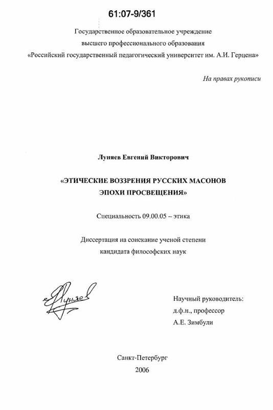 Титульный лист Этические воззрения русских масонов эпохи Просвещения