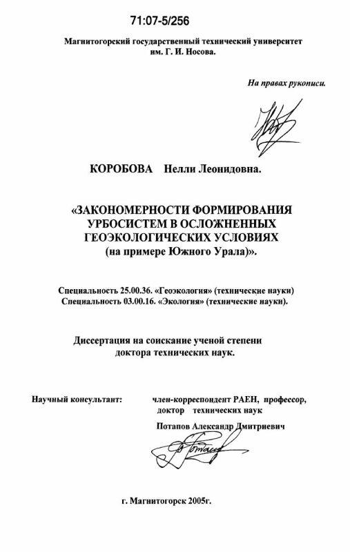 Титульный лист Закономерности формирования урбосистем в осложненных геоэкологических условиях : на примере Южного Урала
