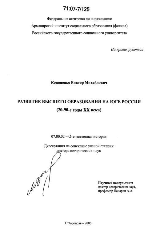 Титульный лист Развитие высшего образования на Юге России