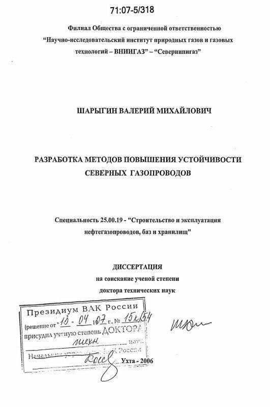 Титульный лист Разработка методов повышения устойчивости северных газопроводов