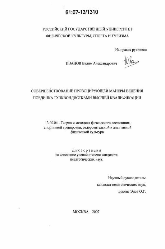Титульный лист Совершенствование провоцирующей манеры ведения поединка тхэквондистками высшей квалификации