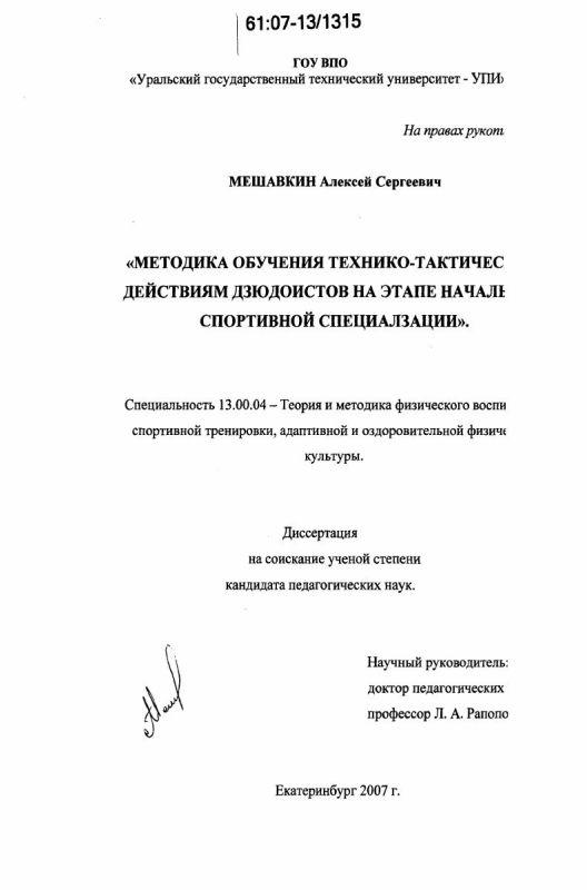 Титульный лист Методика обучения технико-тактическим действиям дзюдоистов на этапе начальной спортивной специализации
