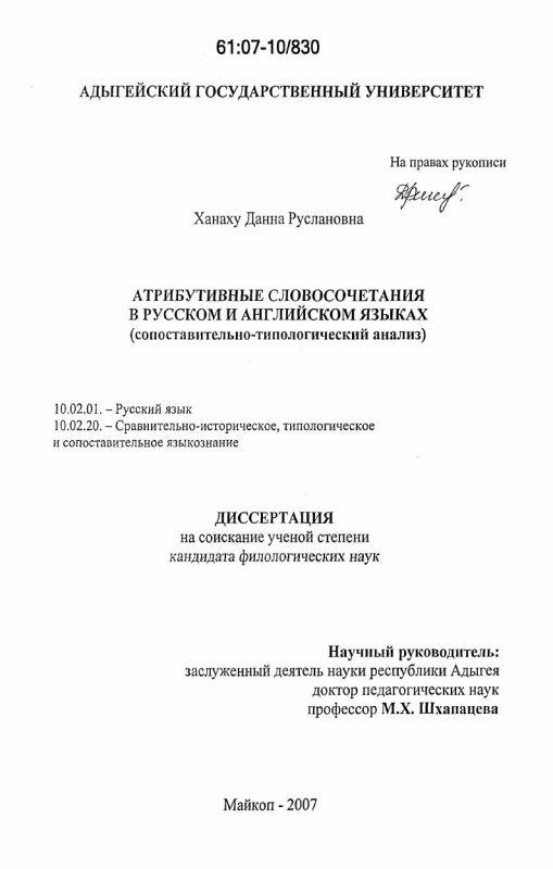 Титульный лист Атрибутивные словосочетания в русском и английском языках : сопоставительно-типологический анализ
