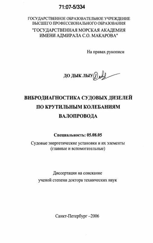 Титульный лист Вибродиагностика судовых дизелей по крутильным колебаниям валопровода