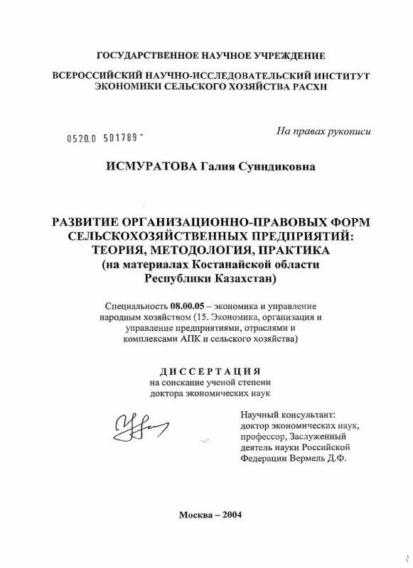 Титульный лист Развитие организационно-правовых форм сельскохозяйственных предприятий: теория, методология, практика : На материалах Костанайской области Республики Казахстан