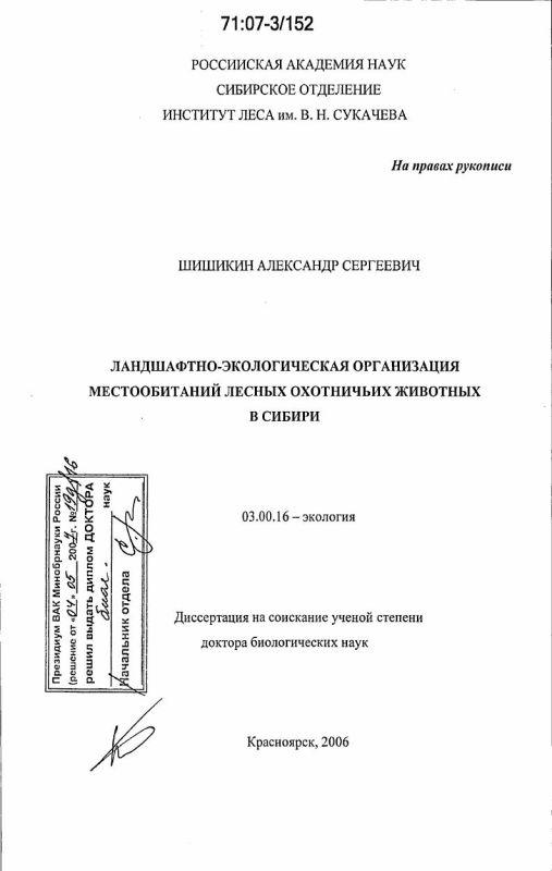 Титульный лист Ландшафтно-экологическая организация местообитаний лесных охотничьих животных в Сибири