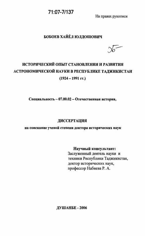 Титульный лист Исторический опыт становления и развития астрономической науки в Республике Таджикистан : 1924-1991 гг.