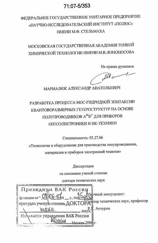 Титульный лист Разработка процесса МОС-гидридной эпитаксии квантоворазмерных гетероструктур на основе полупроводников AIIIBV для приборов оптоэлектроники и ИК-техники