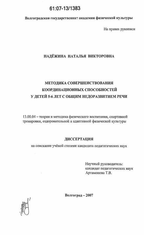 Титульный лист Методика совершенствования координационных способностей у детей 5-6 лет с общим недоразвитием речи