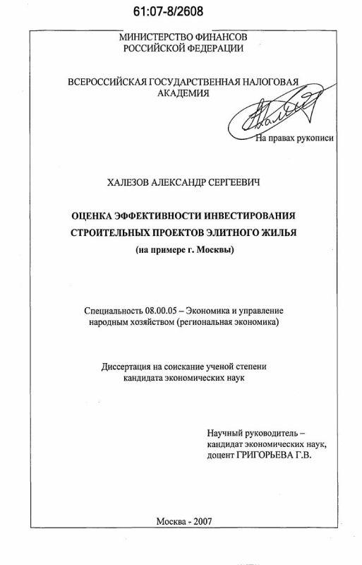 Титульный лист Оценка эффективности инвестирования строительных проектов элитного жилья : на примере г. Москвы