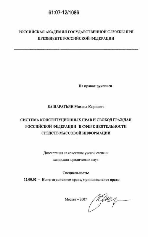Титульный лист Система конституционных прав и свобод граждан Российской Федерации в сфере деятельности средств массовой информации