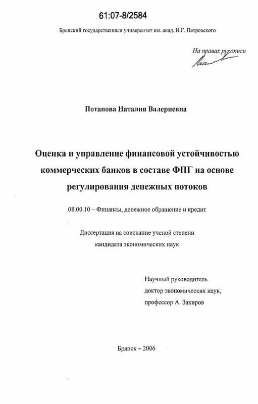 Титульный лист Оценка и управление финансовой устойчивостью коммерческих банков в составе ФПГ на основе регулирования денежных потоков