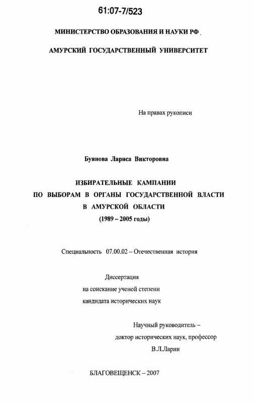 Титульный лист Избирательные кампании по выборам в органы государственной власти в Амурской области : 1989-2005 годы