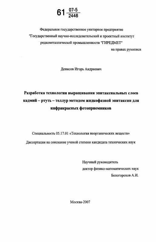 Титульный лист Разработка технологии выращивания эпитаксиальных слоев кадмий-ртуть-теллур методом жидкофазной эпитаксии для инфракрасных фотоприемников