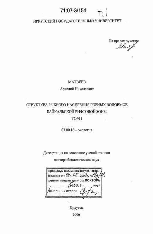 Титульный лист Структура рыбного населения горных водоемов Байкальской рифтовой зоны