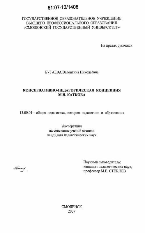 Титульный лист Консервативно-педагогическая концепция М.Н. Каткова