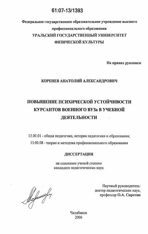 Титульный лист Повышение психической устойчивости курсантов военного ВУЗа в учебной деятельности
