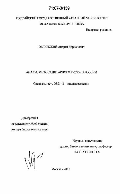 Титульный лист Анализ фитосанитарного риска в России