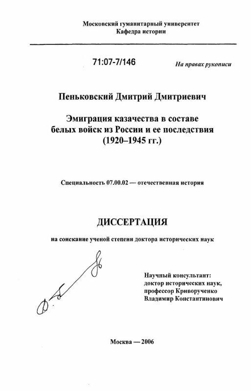 Титульный лист Эмиграция казачества в составе белых войск из России и ее последствия : 1920-1945 гг.