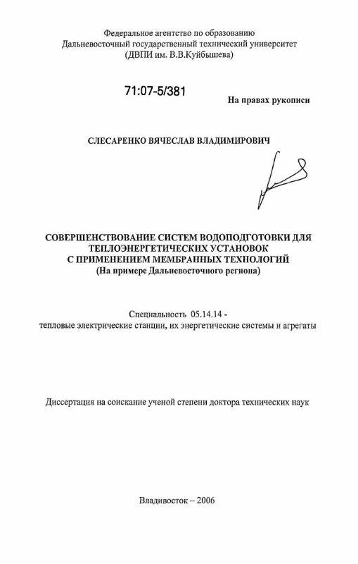 Титульный лист Совершенствование систем водоподготовки для теплоэнергетических установок с применением мембранных технологий : на примере Дальневосточного региона