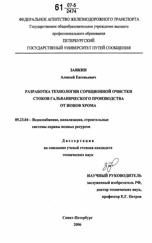 Титульный лист Разработка технологии сорбционной очистки стоков гальванического производства от ионов хрома