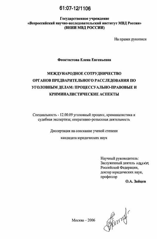 Титульный лист Международное сотрудничество органов предварительного расследования по уголовным делам: процессуально-правовые и криминалистические аспекты