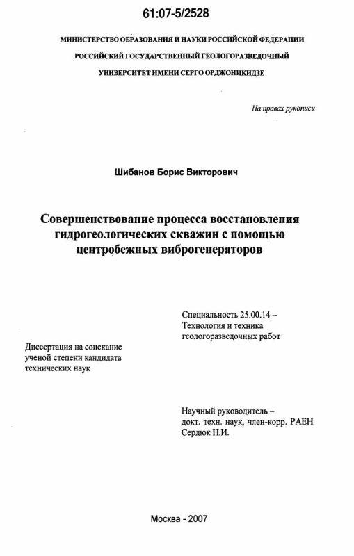 Титульный лист Совершенствование процесса восстановления гидрогеологических скважин с помощью центробежных виброгенераторов