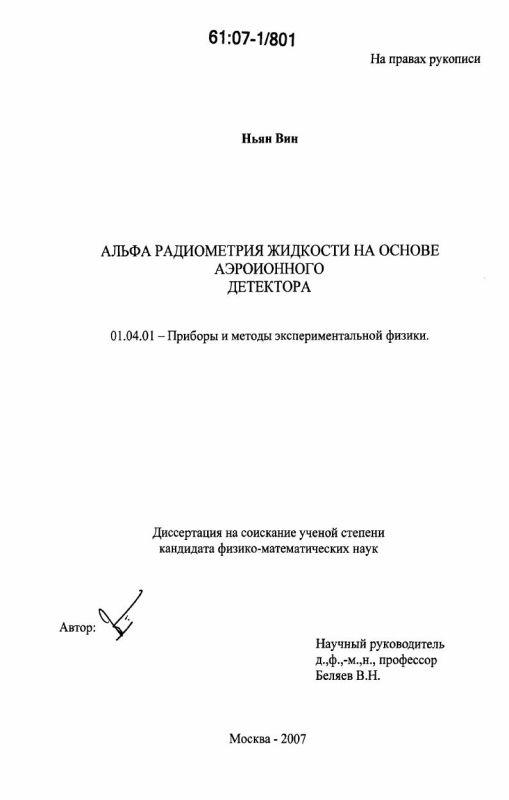 Титульный лист Альфа радиометрия жидкости на основе аэроионного детектора